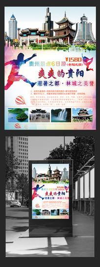贵阳成市旅游宣传海报设计