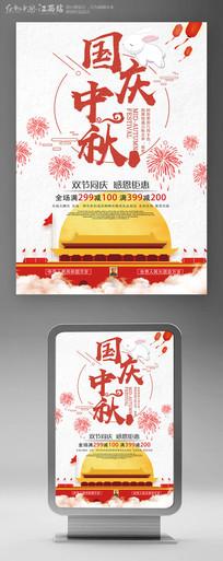 国庆中秋双节感恩促销海报