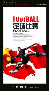 国足宣传海报设计