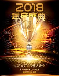 黑金大气年度颁奖盛典
