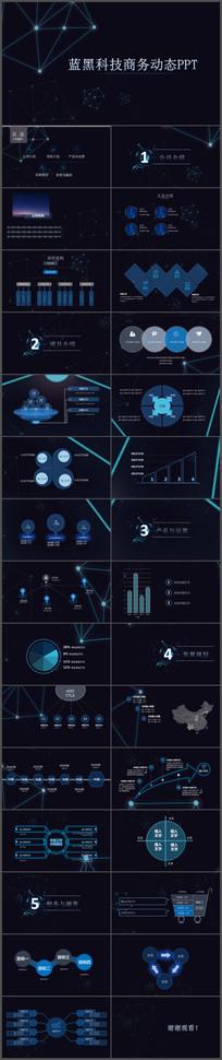 黑蓝科技商务仿PPT模板