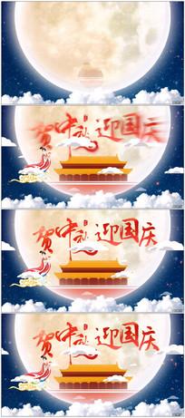 贺中秋迎国庆ae模板