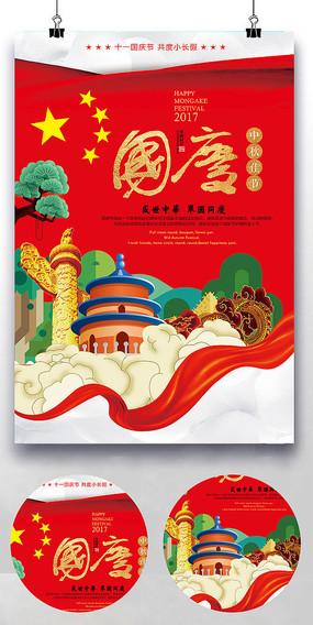 红旗庆祝国庆海报