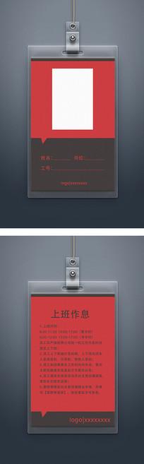 红色简约工作证模板