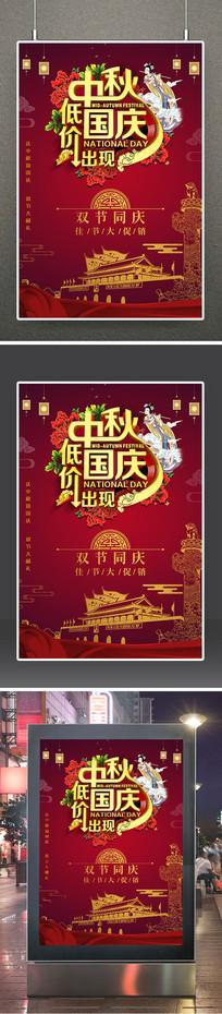 华丽大气中秋国庆促销海报设计