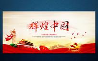 辉煌中国中国梦展板