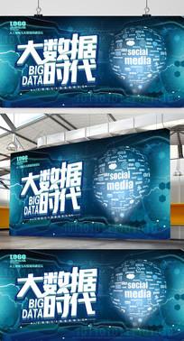 互联网商务科技大数据时代展板
