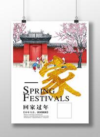 简约传统春节小年海报