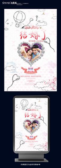 简约婚庆海报设计