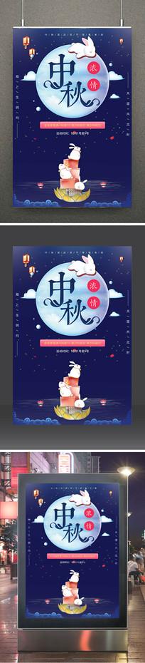 简约意境中秋节海报