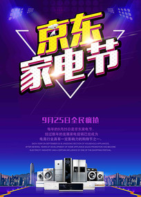 京东家电节促销海报