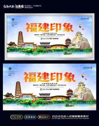 精美大气福建旅游宣传海报