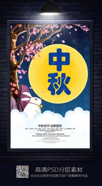 精美大气中秋节海报设计