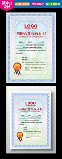精美授权证书 PSD