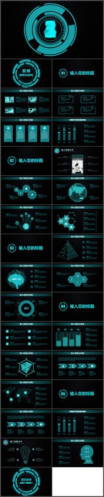 科技互联网大数据PPT模板
