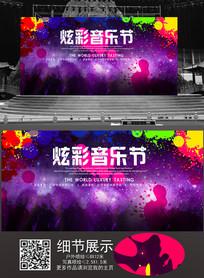 炫酷音乐节背景板