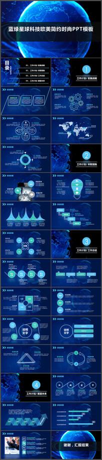 蓝绿星球科技PPT模板