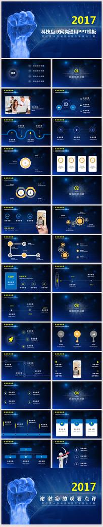 蓝色科技精美简约PPT模板