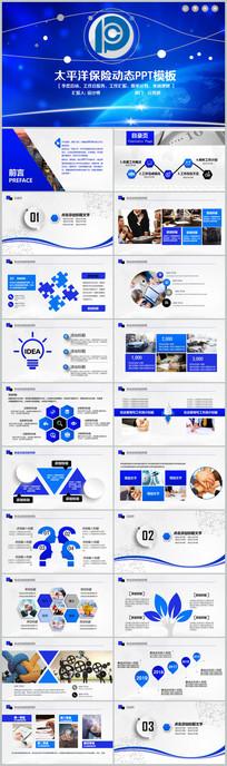 蓝色中国太平洋保险集团PPT