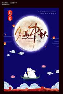 蓝色中秋节海报