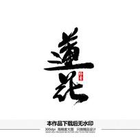莲花矢量书法字体 AI