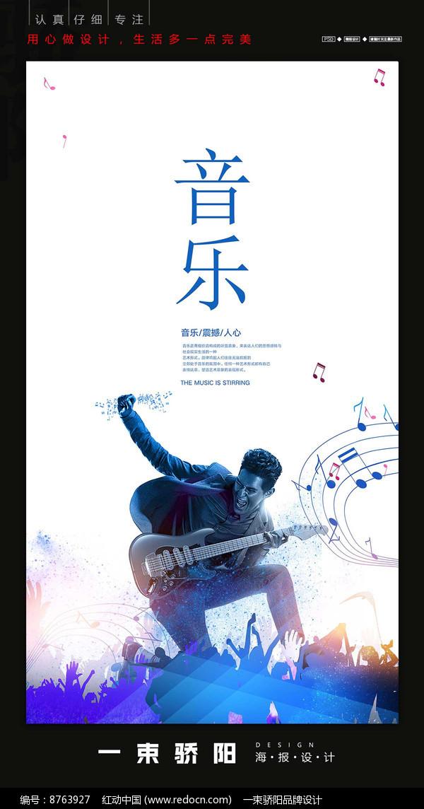 流行音乐宣传海报图片