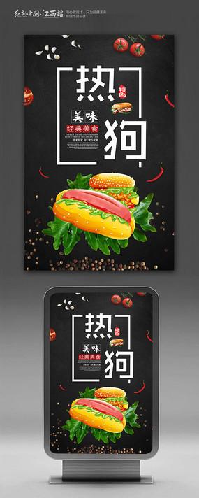美食美味热狗宣传海报