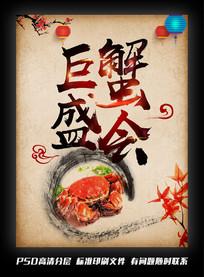 美食香辣蟹大闸蟹海报设计