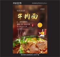 美味牛肉面海报设计