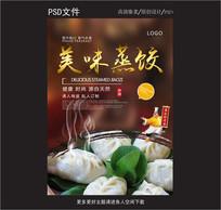 美味蒸饺海报设计