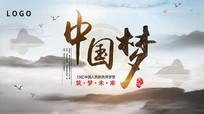 民族复兴中国梦活动AE模板