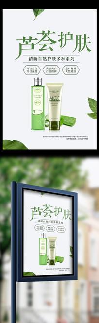 清新芦荟护肤品海报