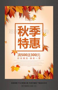 秋季特惠秋天换季促销活动海报