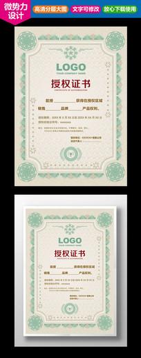企业高档授权证书 PSD