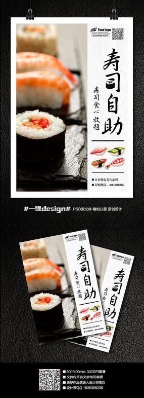 日式紫菜寿司自助美食海报
