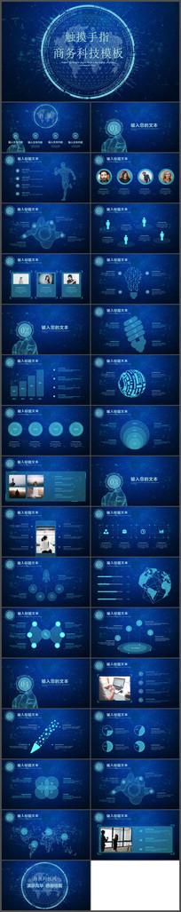 商务科技风动态PPT模板