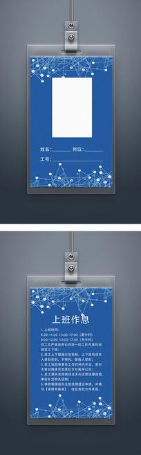 商业科技工作证模板