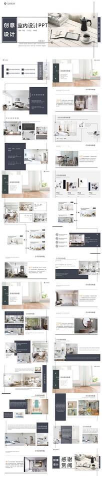 室内设计PPT模版