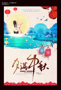 时尚中国风创意中秋节海报