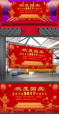 时尚中秋国庆活动展板舞台背景