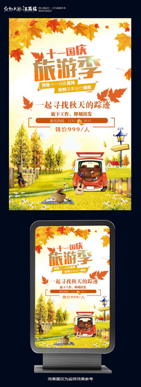 十一国庆旅游季海报