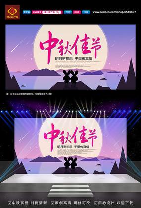 中秋节海报专辑