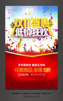 双11盛惠低价狂欢1111狂欢节促销海报