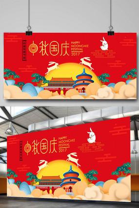 双节中秋国庆海报