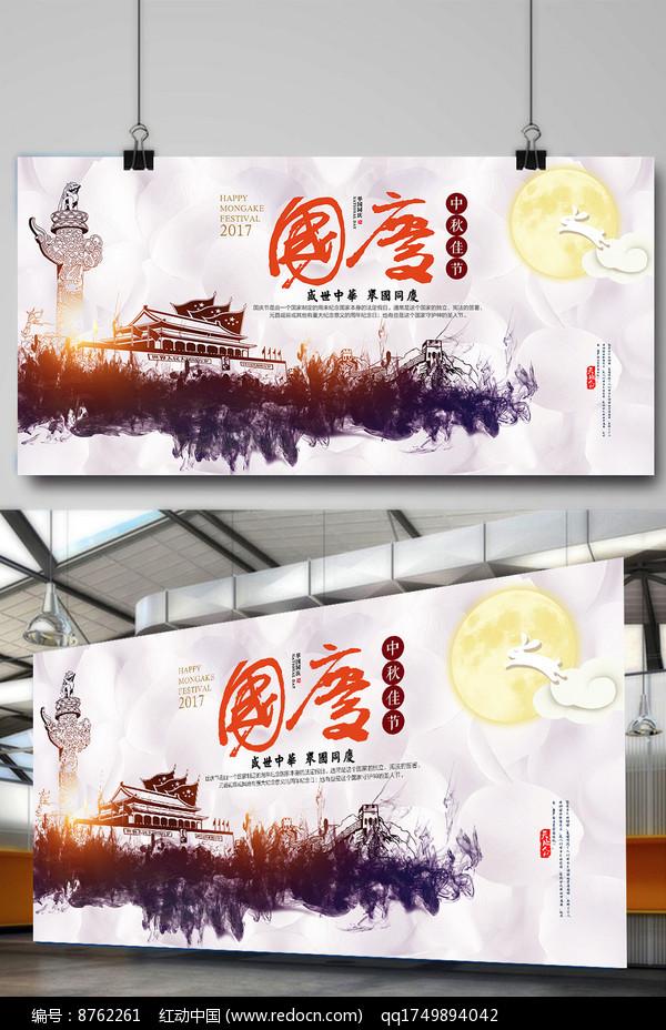 水墨国庆节海报图片