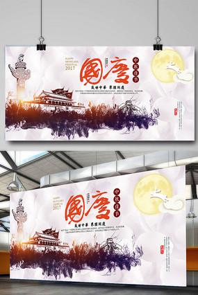 水墨国庆节海报 PSD