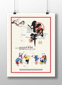 水墨中国风春节中国年海报