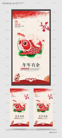 素雅中国风春节年年有余海报