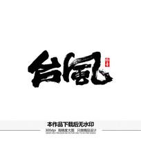 台风矢量书法字体 AI
