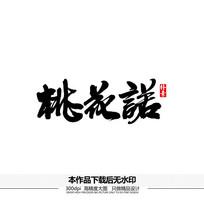 桃花诺矢量书法字体